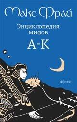 Энциклопедия мифов. В 2 томах. Том 1. А-К, Макс Фрай