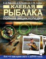Клевая рыбалка. Полная энциклопедия, В. Д. Рафеенко, А. М. Смехов, Д. А. Зарайский