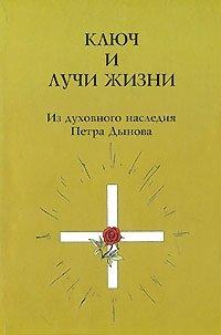 ДЫНОВ ПЕТР КНИГИ НА СЛУШАТЬ НА РУССКОМ СКАЧАТЬ БЕСПЛАТНО