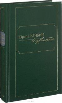 Юрий Нагибин. Избранное
