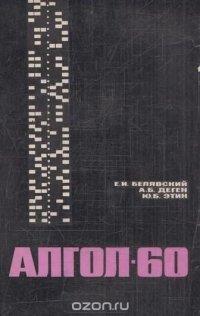 Алгол-60, Е. И. Белявский, А. Б. Деген,   Этин Ю.Б.