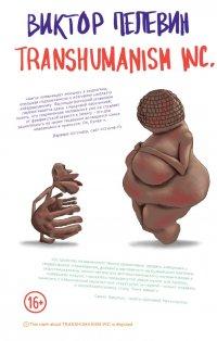 Transgumanism Inc, Виктор Пелевин