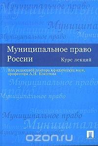 Муниципальное право России. Курс лекций