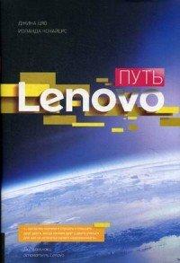 Путь Lenovo