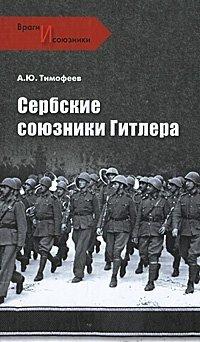 Сербские союзники Гитлера
