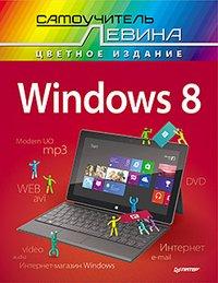 Windows 8. Cамоучитель Левина в цвете