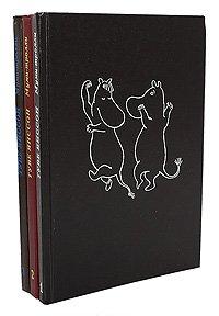 Муми-тролли (комплект из 3 книг)