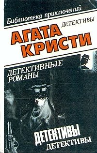 Агата Кристи. В десяти томах. Том 7. Тайна замка Чимниз