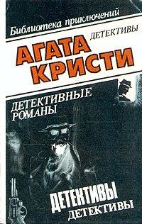 Агата Кристи. В десяти томах. Том 8. Убийство в доме викария