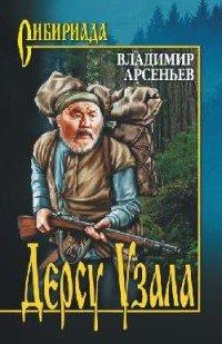 Дерсу Узала, Владимир Арсеньев