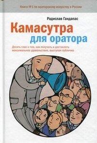 Камасутра для оратора. Десять глав о том, как получать и доставлять удовольствие, выступая публично, Радислав Гандапас