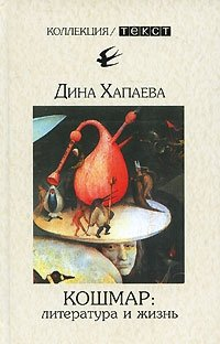 Кошмар. Литература и жизнь