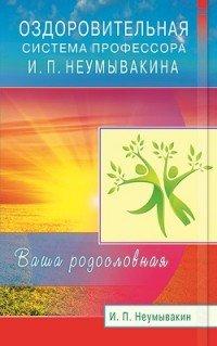 Оздоровительная система профессора И. П. Неумывакина. Ваша родословная