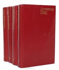 Александр Бек. Собрание сочинений в 4 томах (комплект из 4 книг)