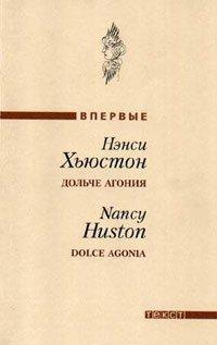 Дольче агония, Нэнси Хьюстон