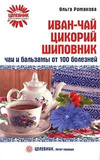 Иван-чай, цикорий, шиповник. Чаи и бальзамы от 100 болезней