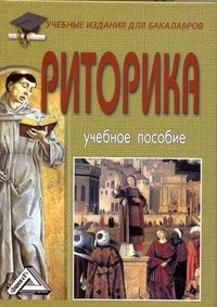 Риторика: Учебное пособие. 6-е изд. Кузнецов И.Н