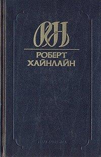 Роберт Хайнлайн. Собрание сочинений. Том 7. Звездный зверь. Туннель в небе