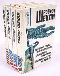 Роберт Шекли. Собрание сочинений в четырех томах