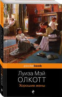 Маленькие женщины. Истории их жизней (комплект из 2 книг), М. Олкотт Л.М.