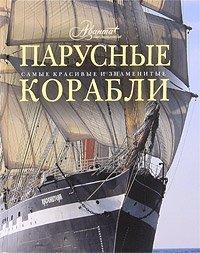 Парусные корабли, С. А. Балакин