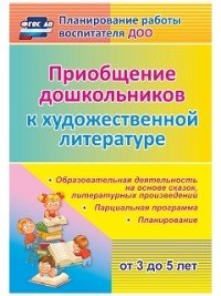 Приобщение дошкольников к художественной литературе. Парциальная программа. Планирование. Образовательная деятельность на основе сказок, литературных произведений