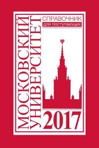Справочник для поступающих в Московский университет в 2017