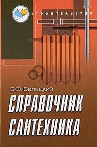 Справочник сантехника, Б. Ф. Белецкий