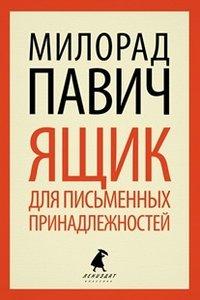 Ящик для письменных принадлежностей, Милорад Павич