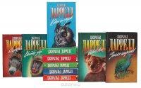 Джеральд Даррелл (комплект из 10 книг)