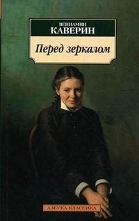 Перед зеркалом, Вениамин Каверин