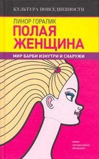 Полая женщина: мир Барби изнутри и снаружи