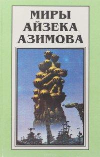 Айзек Азимов. Миры Книга 2. Осколок вселенной, Звезды как пыль, Космические течения