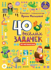 40 веселых задачек по математике