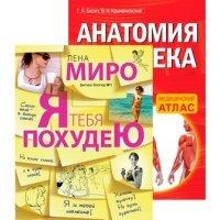 PROфессиональное похудение. Личный тренер + научная анатомия для максимального эффекта (комплект из 2 книг)