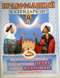 Православный календарь на 2017 год с приложением акафиста святым благоверным князю Петру и княгине Февронии Муромским, покровителям брака
