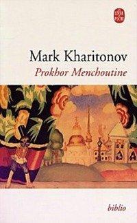 Prokhor Menchoutine