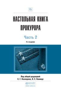 Настольная книга прокурора в 2 ч. Часть 2 4-е изд., пер. и доп. Практическое пособие