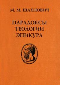 Парадоксы теологии Эпикура