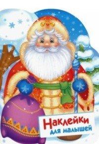 Дед Мороз. Наклейки для малышей