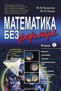 Математика без формул. Книга 1