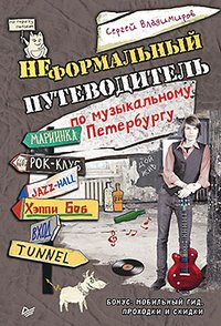 Неформальный путеводитель по музыкальному Петербургу