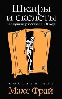 Шкафы и скелеты