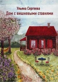 Дом с вишневыми ставнями