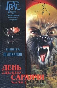 цикл книг н велиханова грас