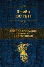 Джейн Остен. Полное собрание романов в 2 томах. Том 2