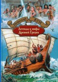 Легенды и мифы Древней Греции. Кун Н.А