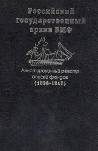 Российский государственный архив ВМФ. Аннотированный реестр описей фондов (1696-1917)