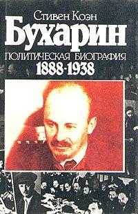 Бухарин. Политическая биография 1888-1938, Стивен Коэн