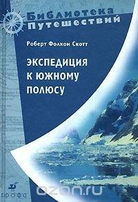 Экспедиция к Южному полюсу, Роберт Фолкон Скотт
